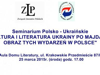 Seminarium Ukraińsko-Polskie