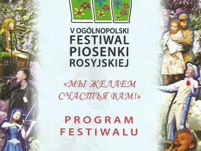 V Ogólnopolski Festiwal Piosenki Rosyjskiej