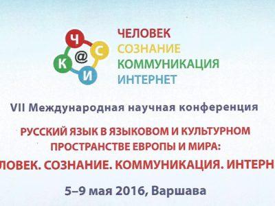 VII Międzynarodowa Konferencja Naukowa pn. Język rosyjski w językowej i kulturalnej przestrzeni Europy i świata